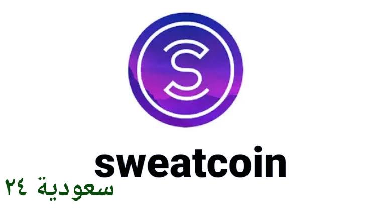 كيفية تحويل فلوس من برنامج sweatcoin