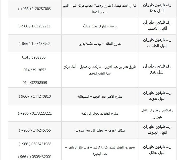 حجز تذاكر طيران النيل