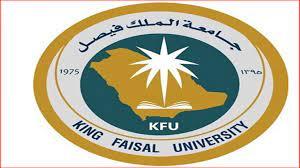طريقة التسجيل في جامعة الملك فيصل