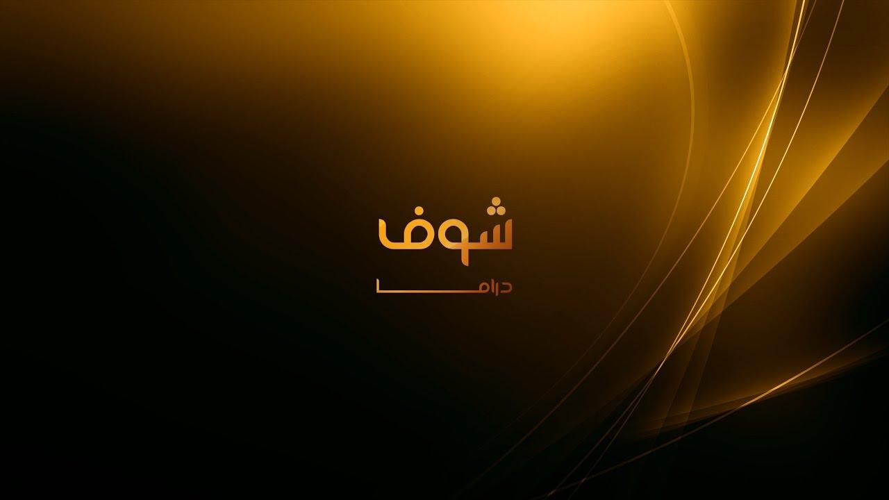 الأعمال المعروصة على قناة شوف