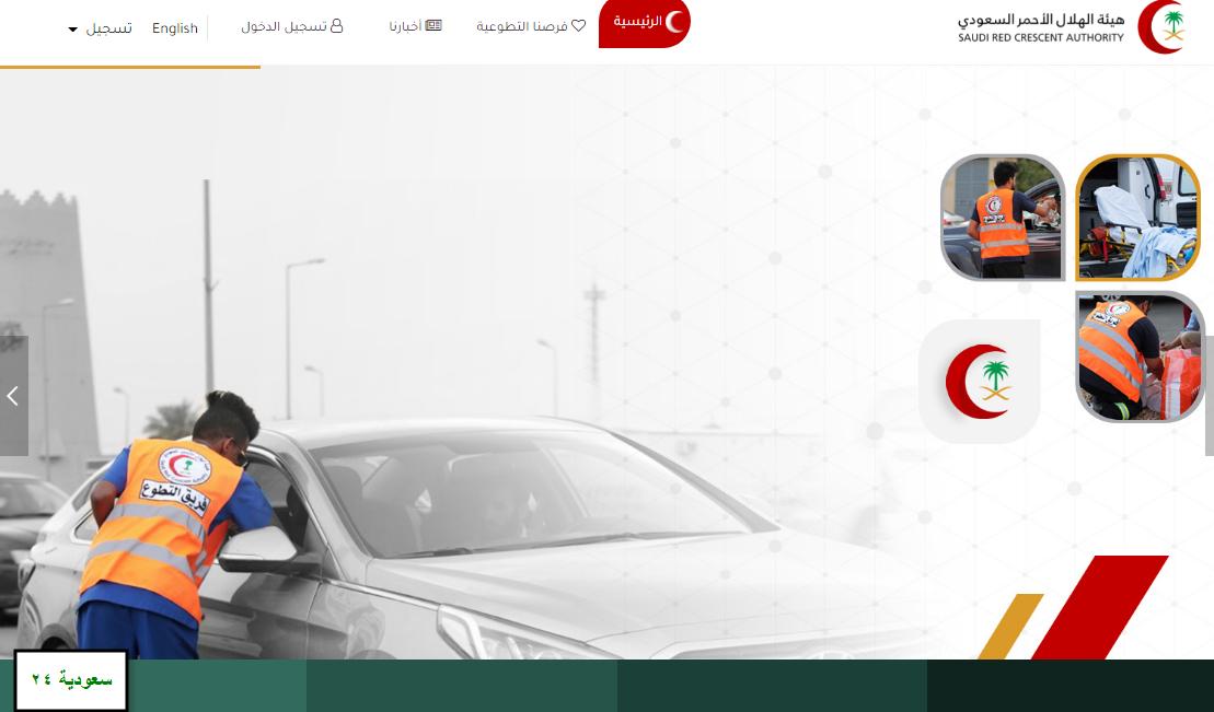 رقم الهلال الأحمر السعودي الموحد