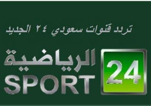تردد قناة ٢٤ الرياضية السعودية