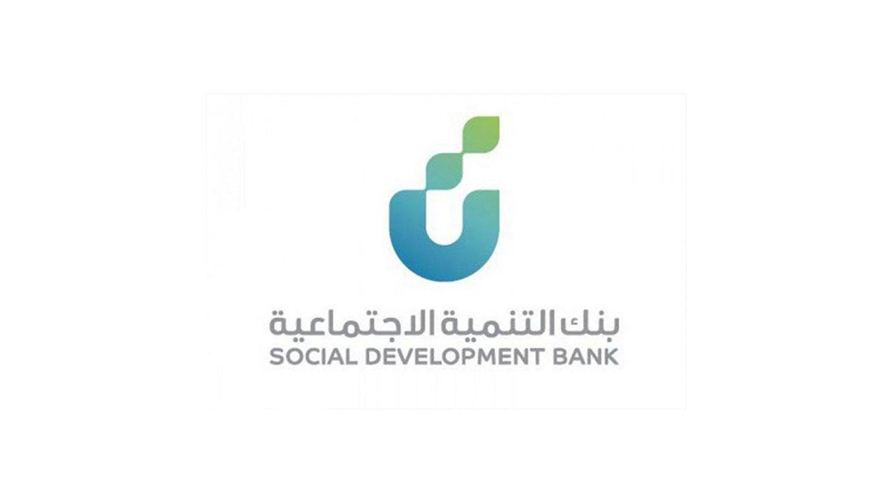 شروط تمويل نفاذ من بنك التنمية الاجتماعية للعمل الحر