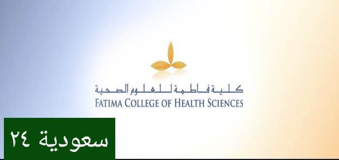 شروط القبول في كلية فاطمة للعلوم الصحية