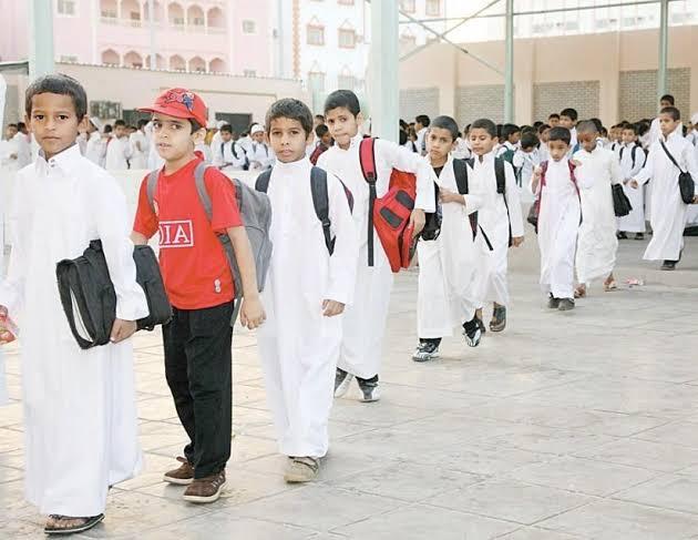 الدراسة في السعودية