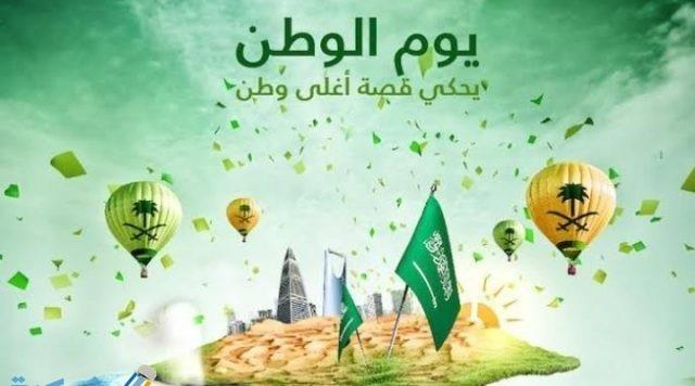ذكري اليوم الوطني السعودي 911