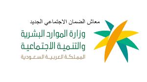 ما هي قيمة الراتب وآلية التقديم في خدمة معاش الضمان السعودي؟
