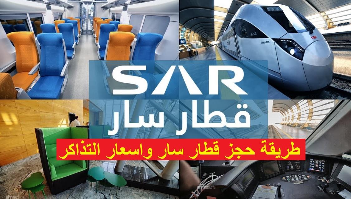 خطوات حجز قطار الرياض الدمام سار