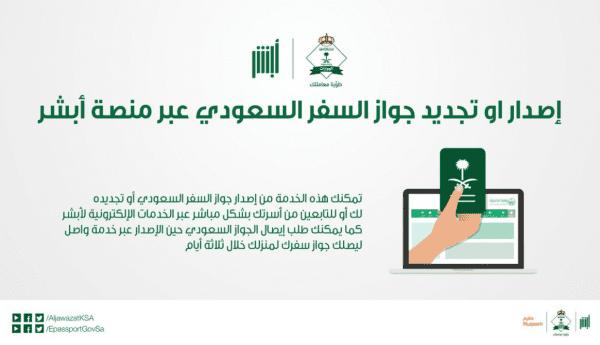 كم-يستغرق-تجديد-الجواز-السعودي