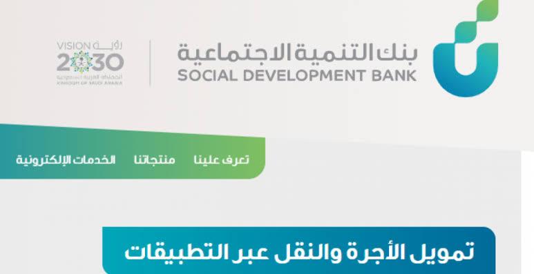 خطوات تمويل السيارات عن طريق بنك التنمية الاجتماعية