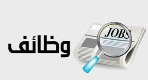 ما هي وظائف وزارة الخارجية السعودية المتاحة؟