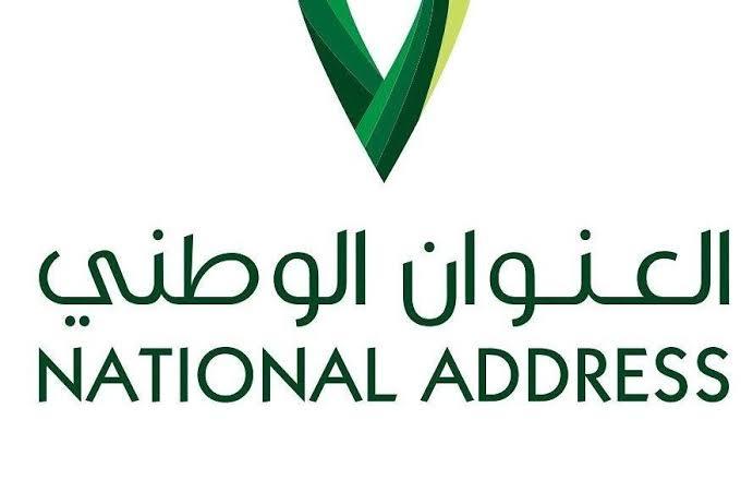 تسجيل عنوان وطني لمؤسسة سعودية