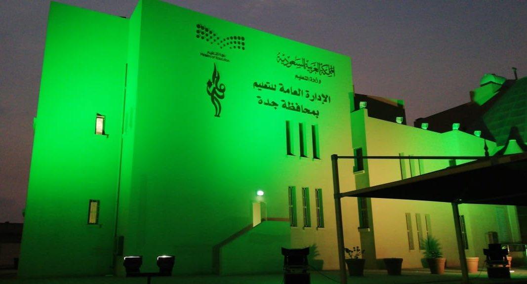 تسجيل الطلاب في جدة