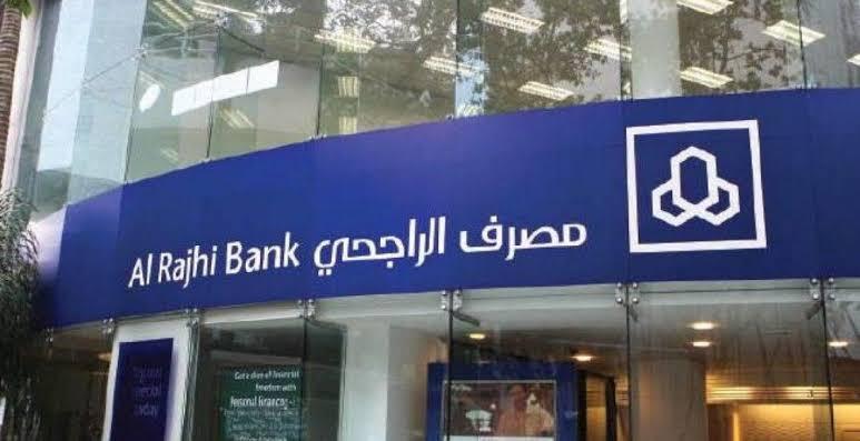 رقم مصرف الراجحي المجاني